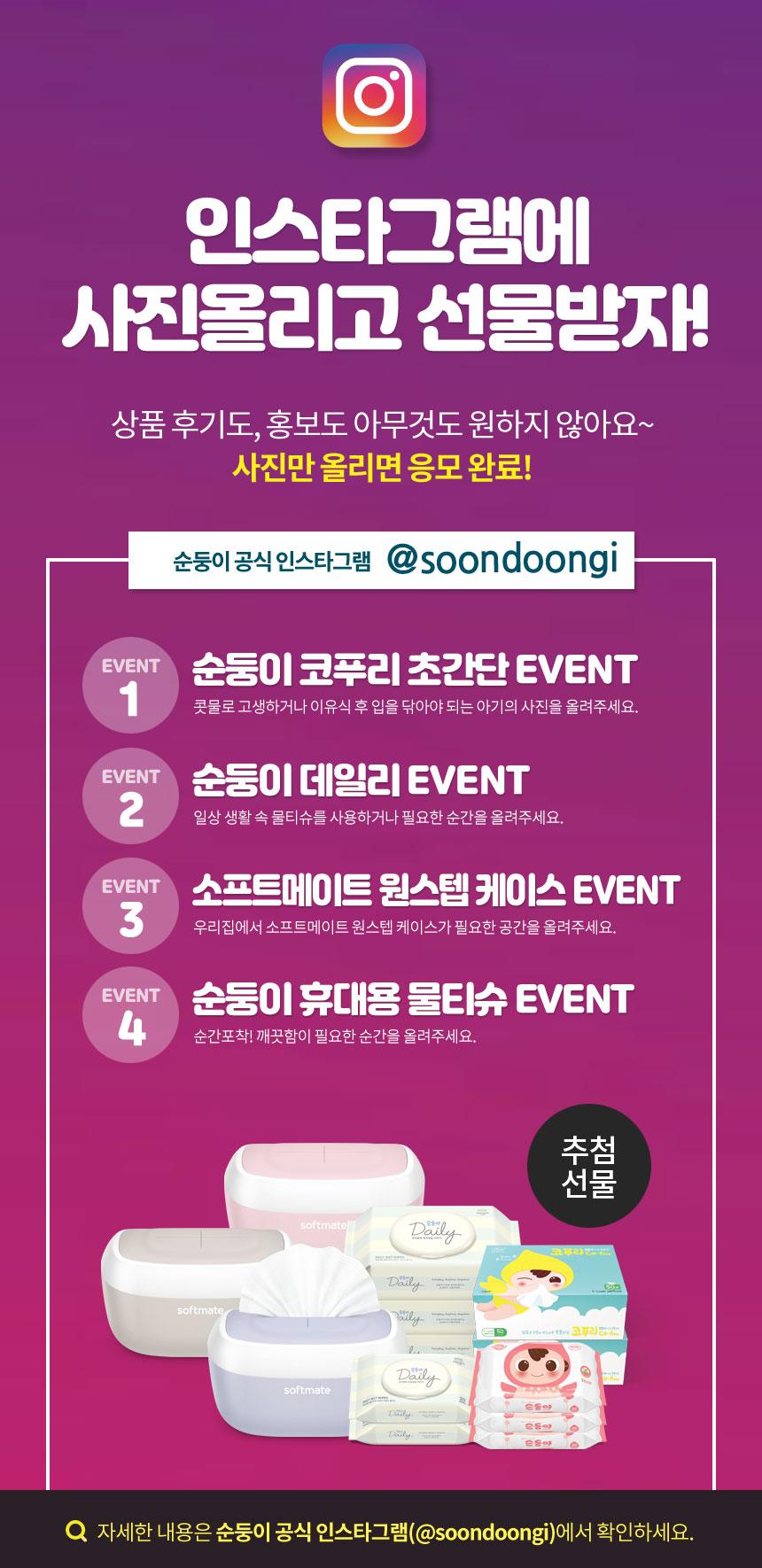 순둥이 공식 인스타그램 이벤트