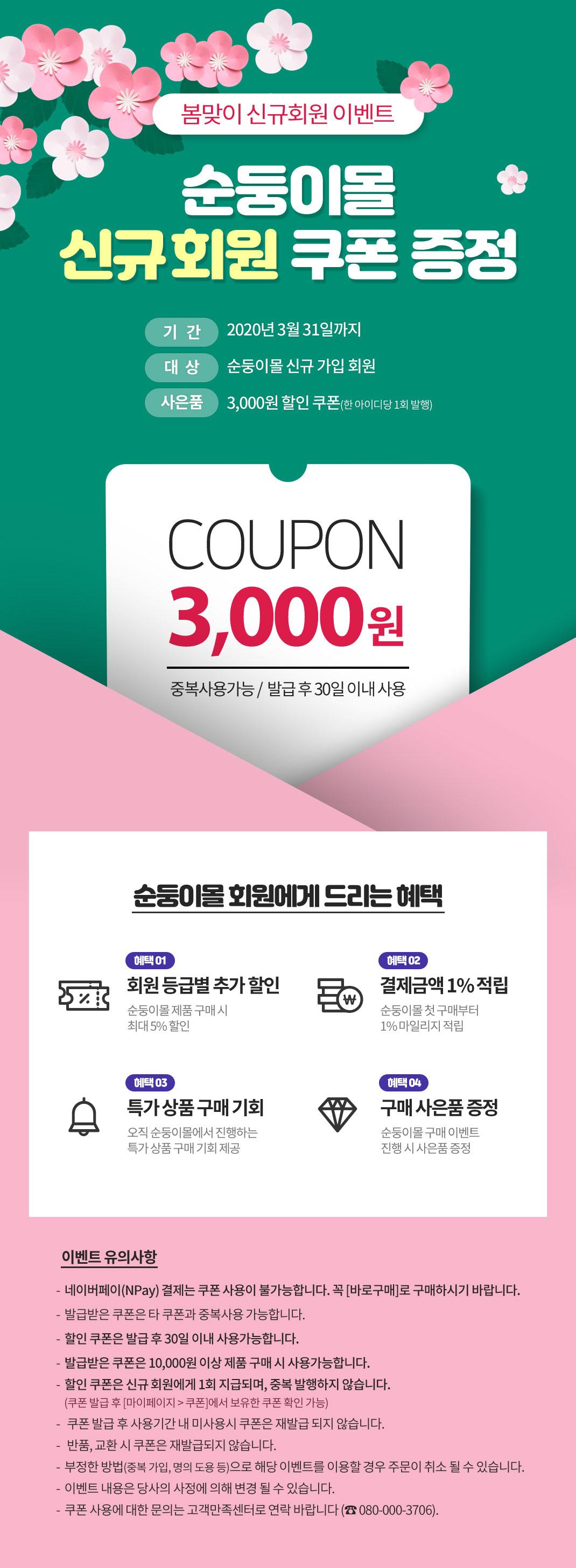 순둥몰 봄맞이 신규회원 이벤트