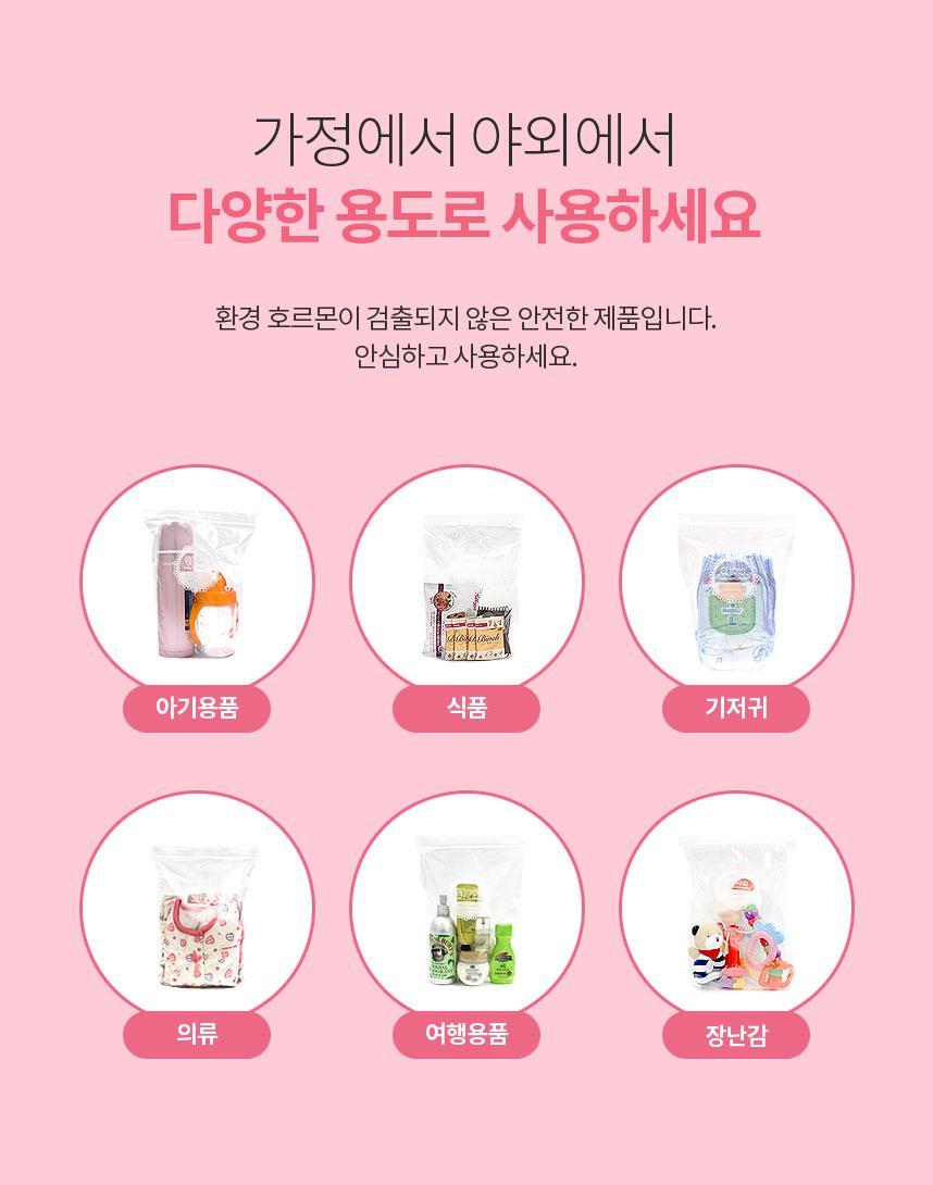친환경 순둥이네 아기 지퍼백으로 아기 용품을 안전하게 보관하세요.